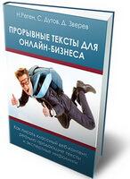 Прорывные тексты для онлайн-бизнеса